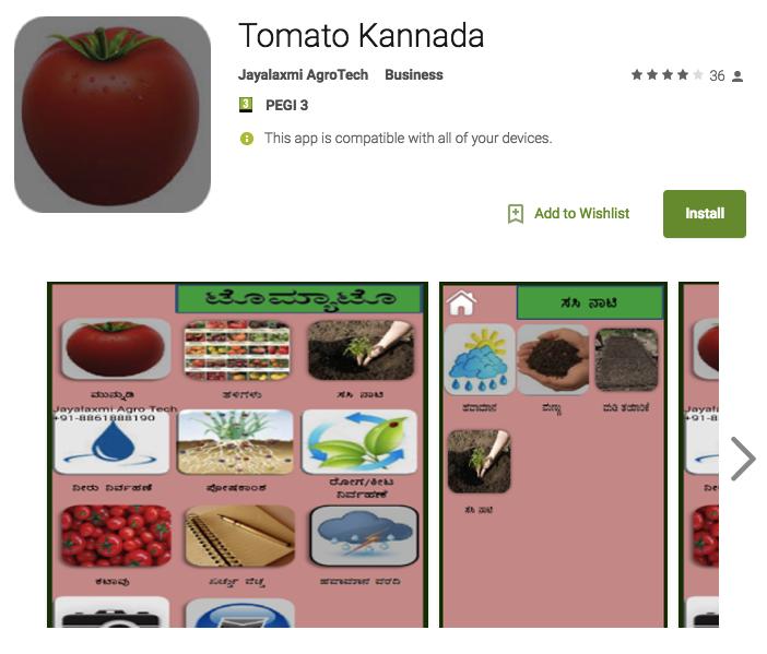 APP Tomato Kannada